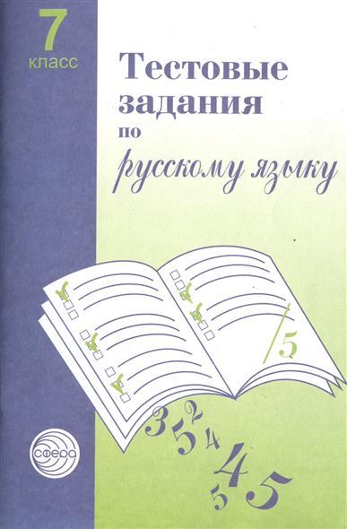 Тестовые задания по русскому языку. 7 класс