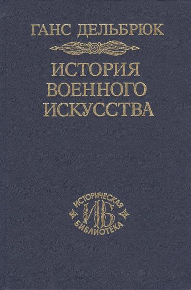 Дельбрюк Г. История военного искусства. Том 5: Новое время (продолжение)