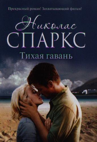 Спаркс Н. Тихая гавань спаркс н свадьба