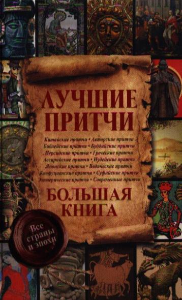 Лучшие притчи. Большая книга. Все страны и эпохи