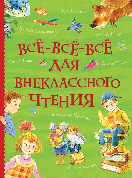 Бажов П., Крылов И., Пушкин А. и др. Все-все-все для внеклассного чтения крылов д и др вьетнам