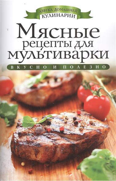 Яковлева О. Мясные рецепты для мультиварки. Вкусно и полезно