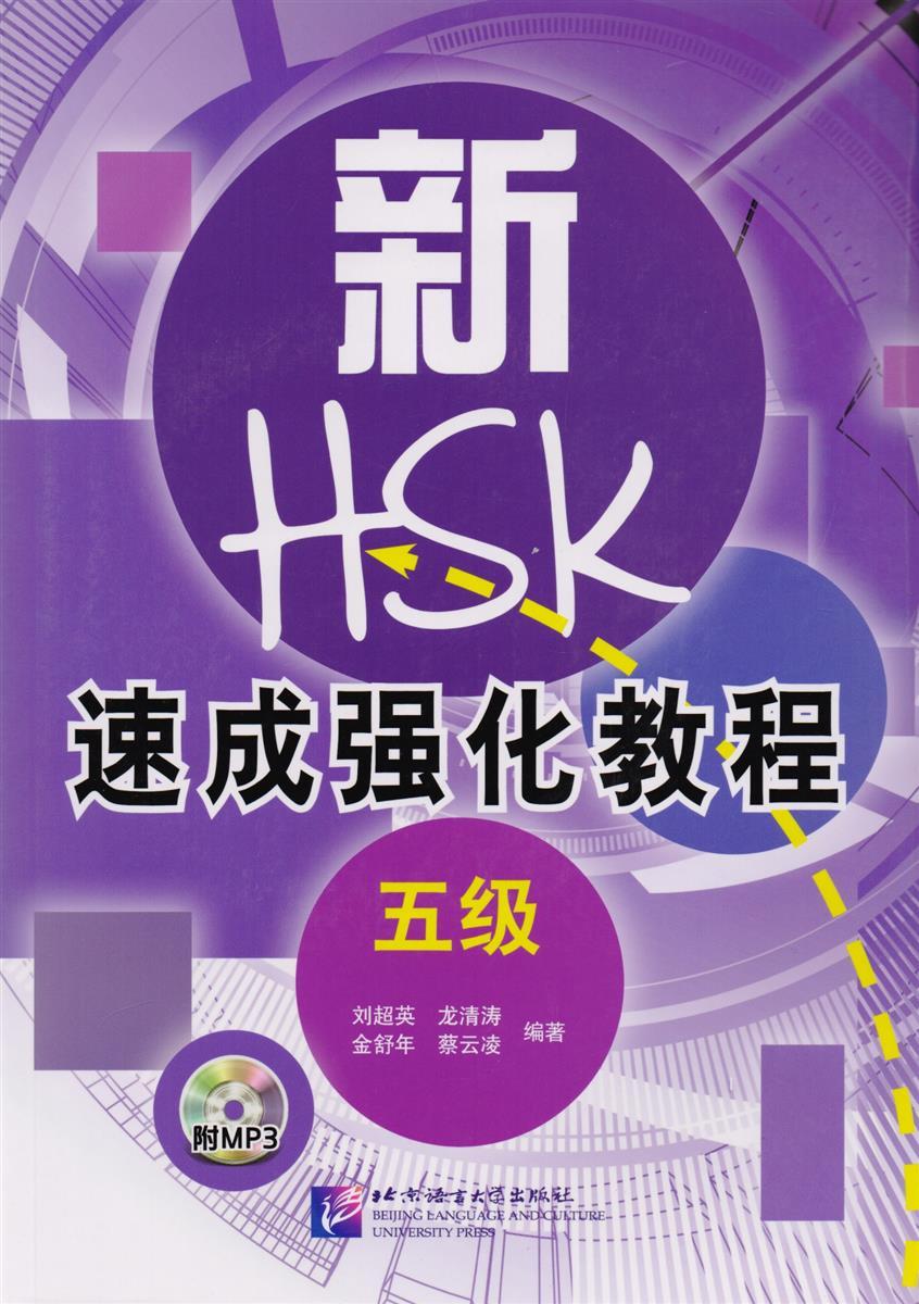 Liu Chaoying A Short Intensive Course of New HSK L5 - Book&CD / Интенсивный курс подготовки к обновленному экзамену HSK. Уровень 5 (+CD) (на китайском языке) chinese english exercise book hsk students workbook standard course hsk 5b with cd