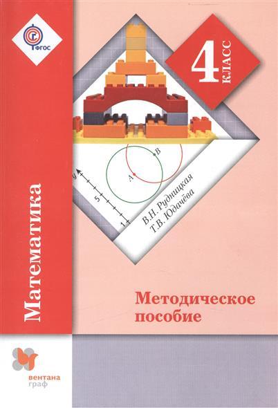 Математика. 4 класс. Методическое пособие. 3-е издание, переработанное