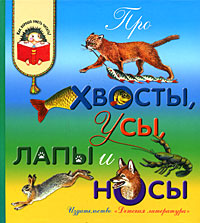 Про хвосты усы лапы и носы Рассказы о животных про хвосты усы лапы и носы рассказы о животных