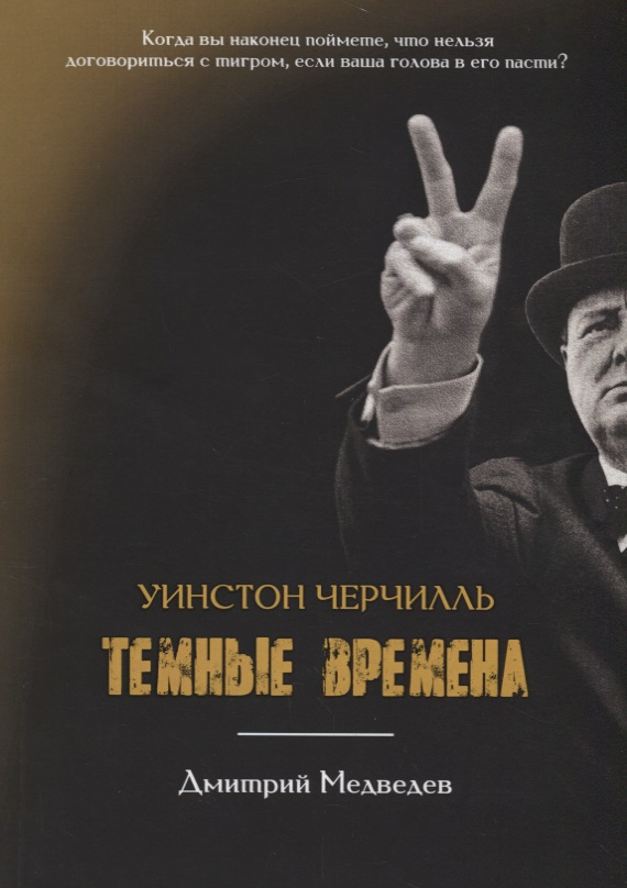 Медведев Д. Уинстон Черчилль. Темные времена медведев д черчилль 1911 1914 власть действие организация незабываемые дни isbn 9785386070175