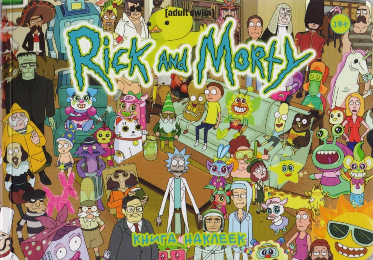 Терлецкий В. (ред.) Rick and Morty / Рик и Морти. Книга наклеек сумка printio рик и морти  rick and morty