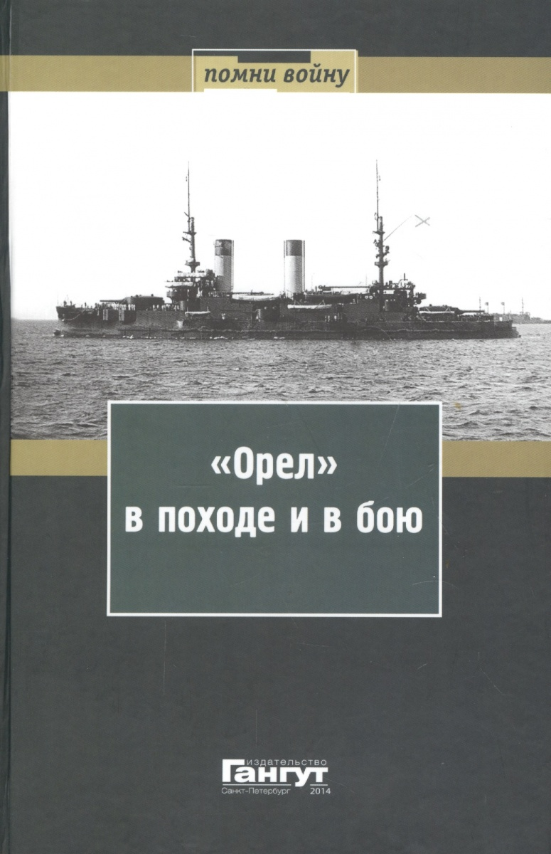 Гладких А., Кондратенко Р., Назаренко К. (сост.) Орел в походе и в бою