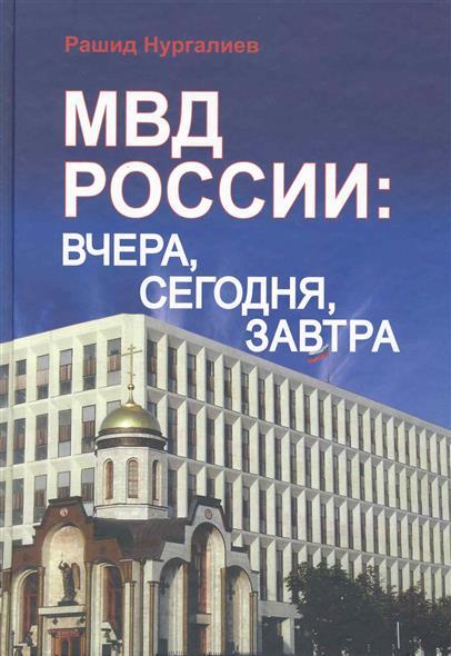 МВД России Вчера сегодня завтра