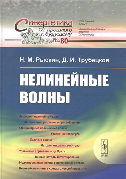 Рыскин Н., Трубецков Д. Нелинейные волны рубина д рубина 17 рассказов
