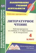 Литературное чтение. 4 класс. Рабочая программа по учебнику Л.А. Ефросининой, М.И. Омороковой
