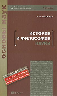 Бессонов Б. История и философия науки Учебник торосян в история и философия науки учебник