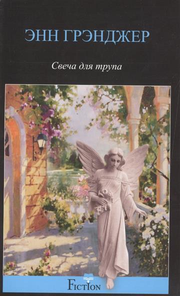 Грэнджер Э. Свеча для трупа. Роман