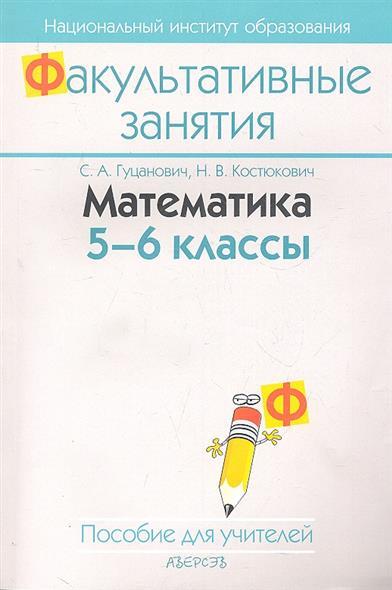 Математика. 5-6 классы. Пособие для учителей общеобразовательных учреждений с белорусским и русским языками обучения.