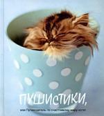 Хейл Р. Пушистики или Путеводитель по счастливому миру котят npl p 43 37 купить