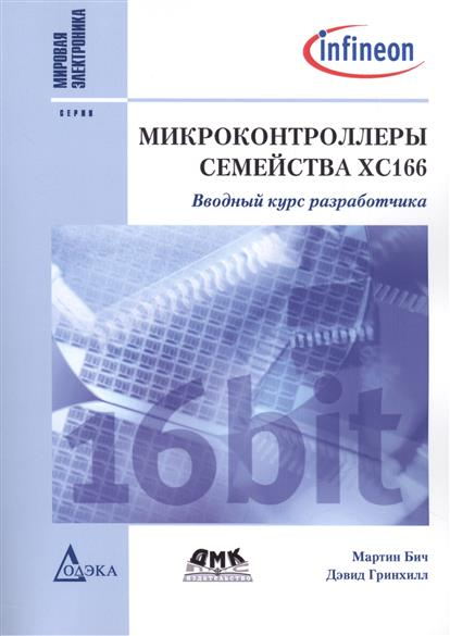 Бич М., Гринхилл Д. Микроконтроллеры семейства XC166. Вводный курс разработчика 35w h4 bixenon hid xenon conversion kit high low h l beam slim ballast bulb car headlight 4300k 5000k 6000k 8000k 10000k 12000k