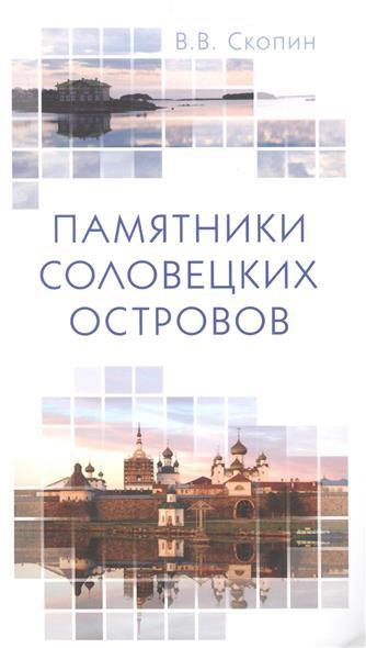 Скопин В. Памятники Соловецких островов памятники казанской старины