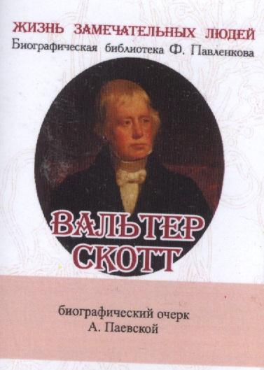 Вальтер Скотт. Его жизнь и литературная деятельность. Биографический очерк (миниатюрное издание)