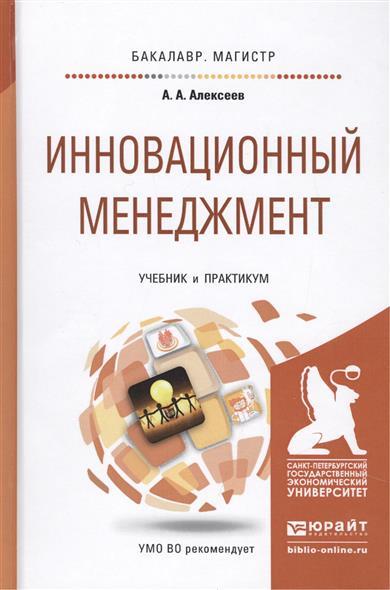 Алексеев А. Инновационный менеджмент. Учебник и практикум для бакалавриата и магистратуры