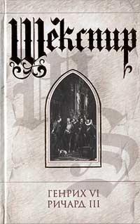 Генрих VI Ричард III