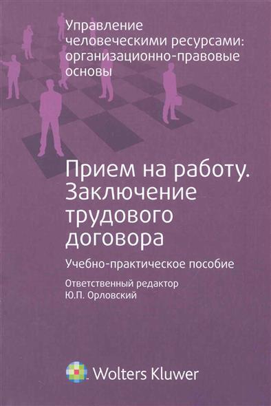 Прием на работу Заключение трудового договора учеб.-практ. пособ