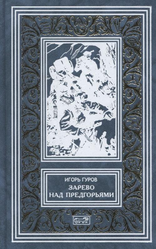 Гуро И., Черемисин Б. Зарео над предгорьями. Хребет скалистый. Дальний . Поести.