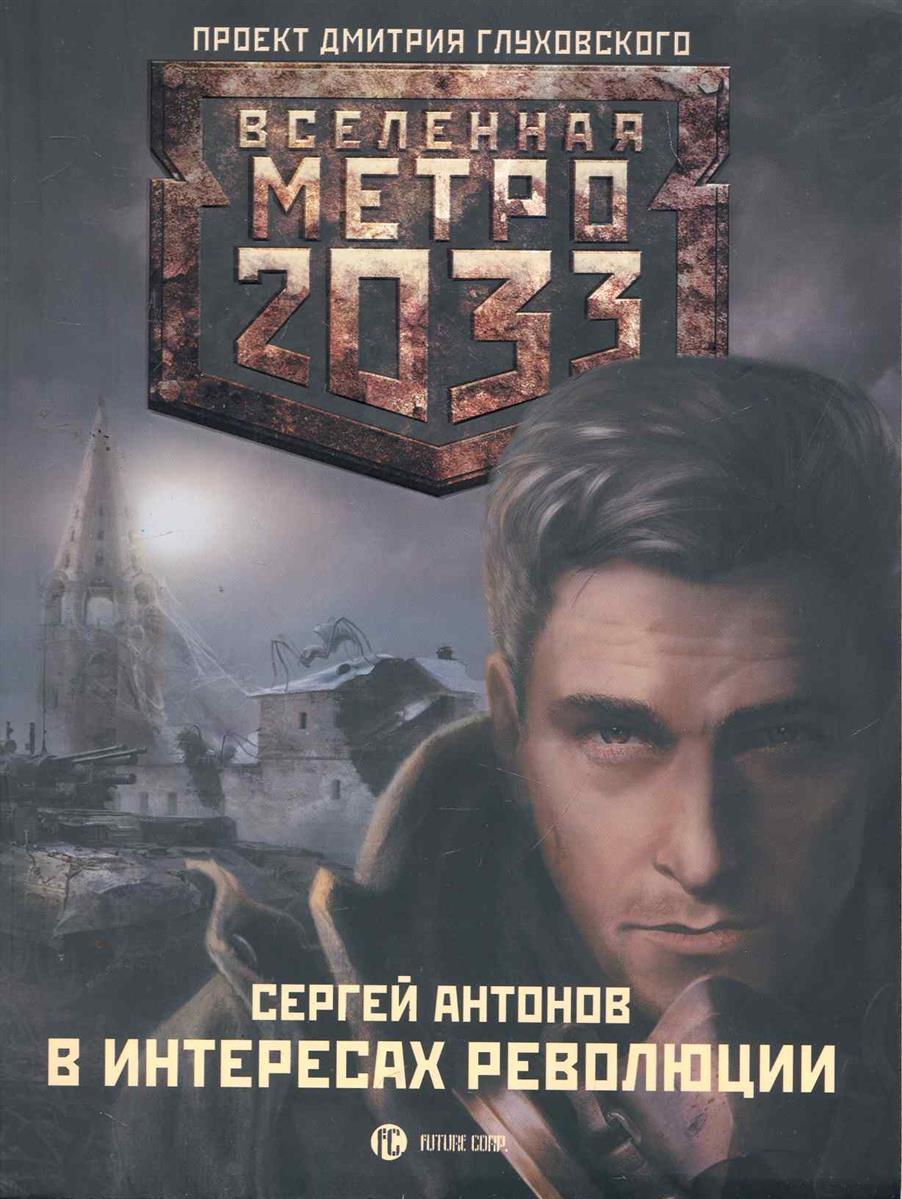 Антонов С. Метро 2033 В интересах революции ISBN: 9785170708901 антонов с метро 2033 рублевка