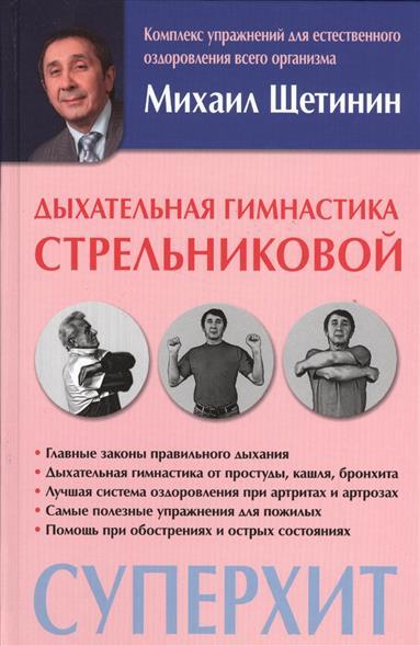 Михаил Щетинин Дыхательная гимнастика Стрельниковой. Дыши правильно, укрепляй здоровье