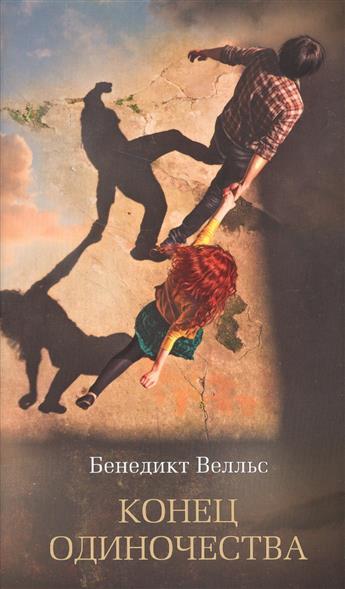 Велльс Б. Конец одиночества ISBN: 9785389122123