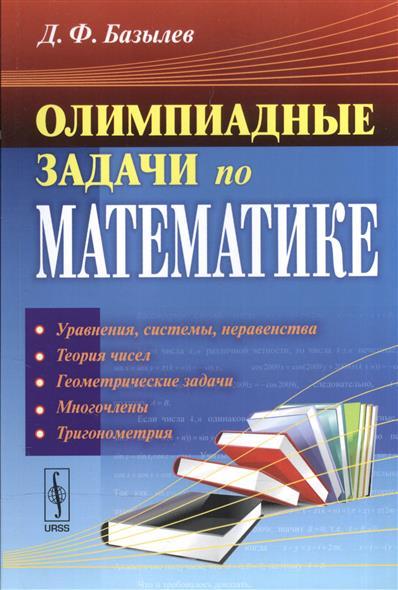 Базылев Д. Олимпиадные задачи по математике