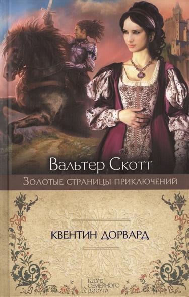 Скотт В. Квентин Дорвард. Роман