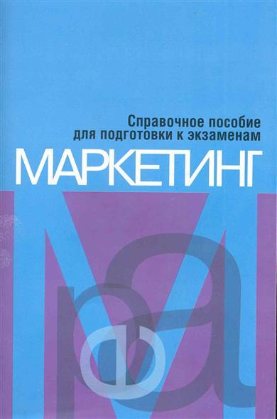 Маркетинг Справ. пос. для подг. к экзаменам