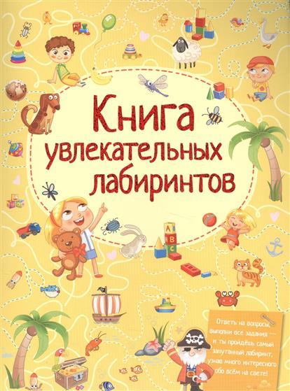 Шабан Т. Книга увлекательных лабиринтов ISBN: 9785170986200