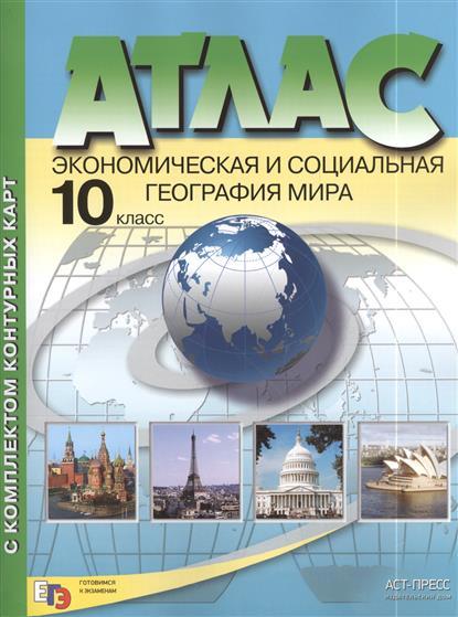 Атлас. Экономическая и социальная география мира. 10 класс. С комплектом контурных карт (обновленный и дополненный)