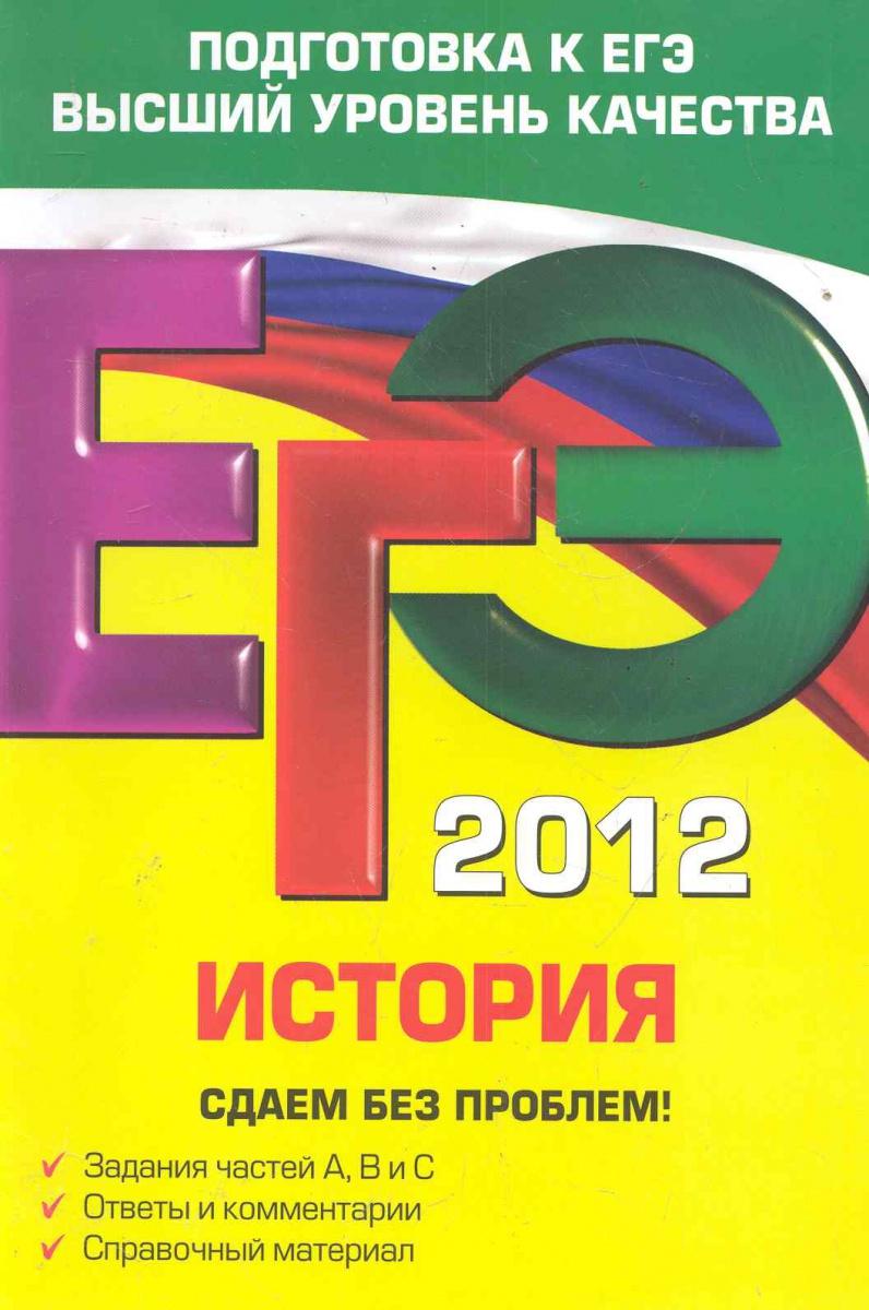 ЕГЭ 2012 История Сдаем без проблем