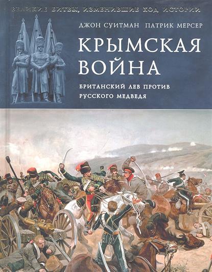 Крымская война Британский лев против русского медведя