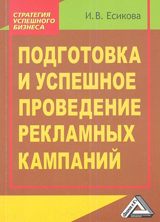 Есикова И. Подготовка и успешное проведение рекламных кампаний. 2-е издание судебный процесс промпартии 1930 г подготовка проведение итоги книга 2