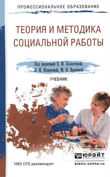 Теория и методика социальной работы. Учебник