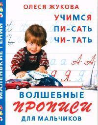 Жукова О. Волшебные прописи для мальчиков прописи для мальчиков наклейки