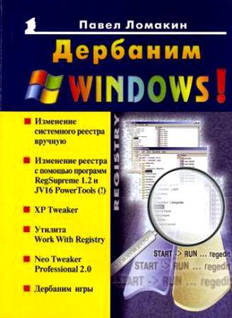 Дербаним Windows Новейшая линейка старого Reg Cleaner's