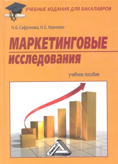 Сафронова Н.: Маркетинговые исследования. Учебное пособие