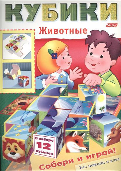 Жданова Л. Игра-конструктор Кубики. Животные игра l игра барбоскины
