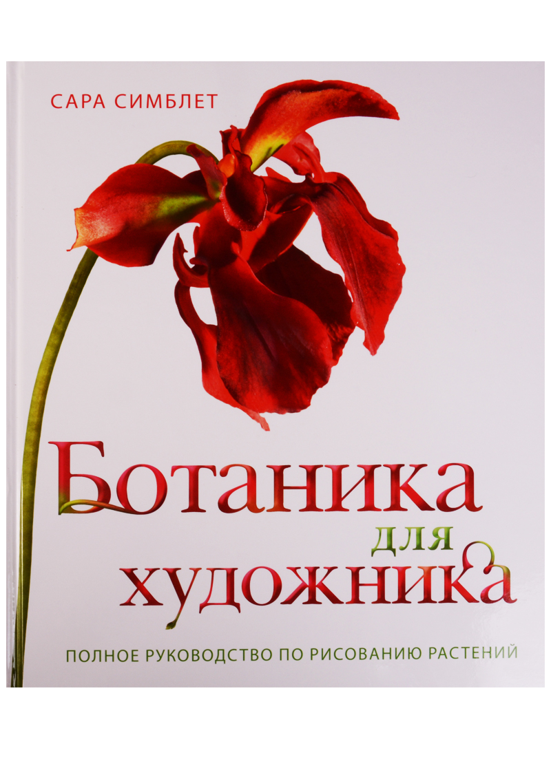 Симблет С. Ботаника для художника. Полное руководство по рисованию растений c 4 0 полное руководство
