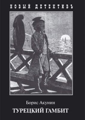 Акунин Б. Турецкий гамбит ISBN: 9785815910904 аврух б 1 d4 ферзевый гамбит том 1в