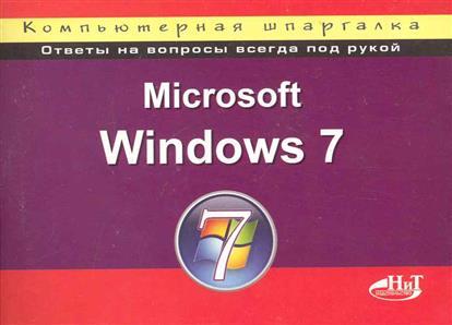 Колосков П., Минеева Н. MS Windows 7 Компьютерная шпаргалка лебедев а windows 7 и ms office 2010 компьютер для начинающих