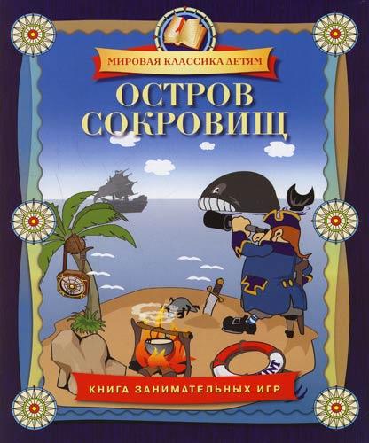Остров сокровищ Кн. заним. игр