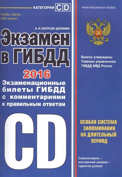 Экзамен в ГИБДД 2016. Категории CD