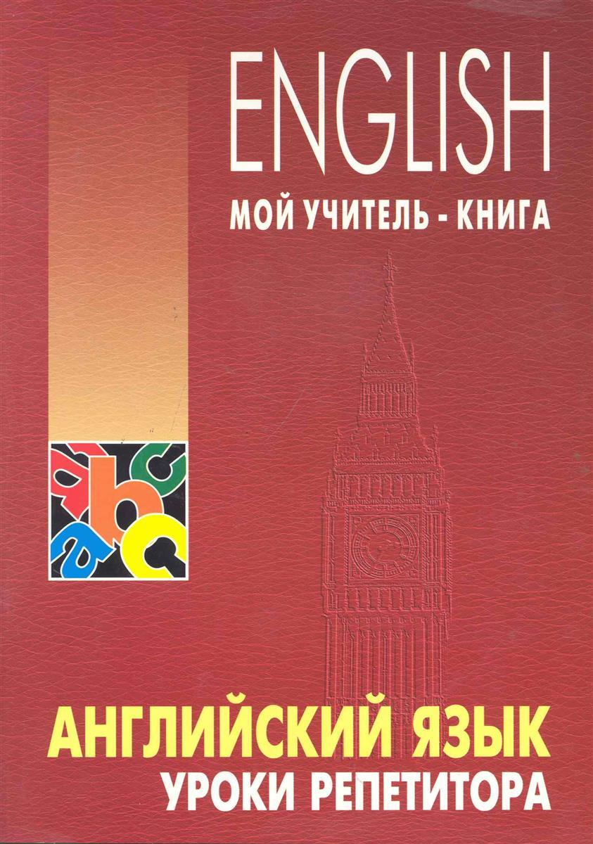 Хоменкер Л. Английский язык Уроки репетитора г л кубарьков английский язык без проблем