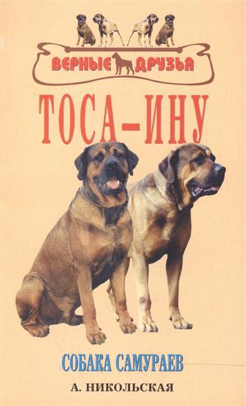 Тоса-ину: собака самураев. История. Стандарт. Содержание. Дрессировка. Разведение