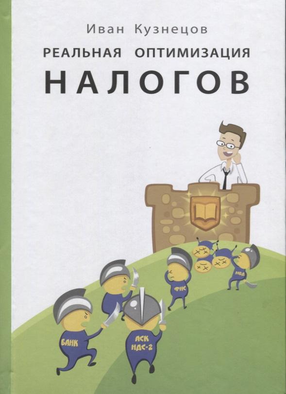Кузнецов И. Реальная оптимизация налогов